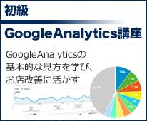 専門(初級)GoogleAnalytics講座