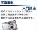 【セミナーDVD】専門(入門) 写真撮影講座