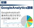 【セミナーDVD】専門(初級)GoogleAnalytics講座