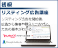【セミナーDVD】専門(初級)リスティング広告講座