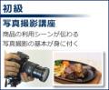 【セミナーDVD】専門(初級)写真撮影講座