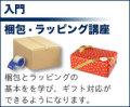 【セミナーDVD】専門(入門)梱包・ラッピング講座