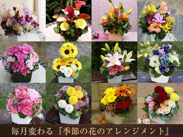 季節の花を使ったアレンジメント~誕生日や母の日プレゼントにおすすめ