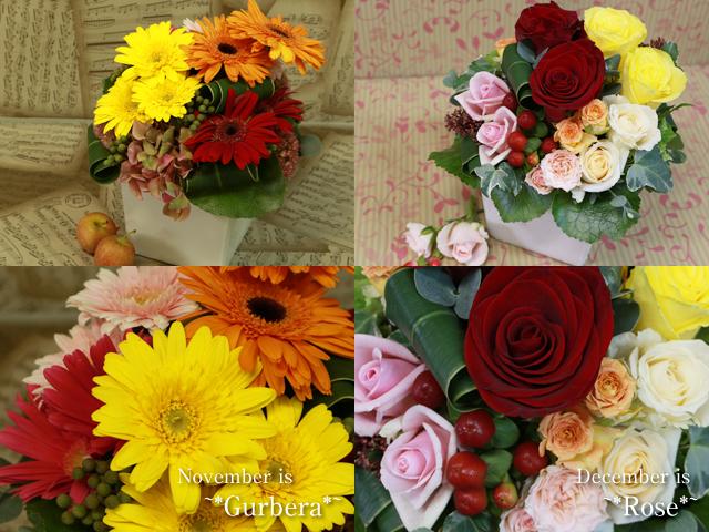 季節の花のアレンジメント「11月ガーベラ」「12月バラ」