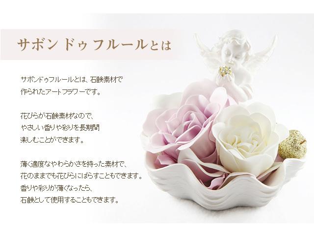PS花びら石鹸(アレンジメント)
