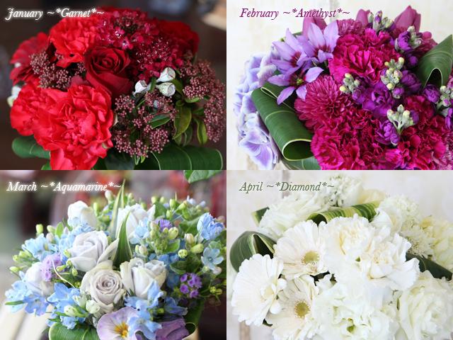 誕生石色の花束~1月ガーネット 2月アメジスト 3月アクアマリン 4月ダイヤモンド