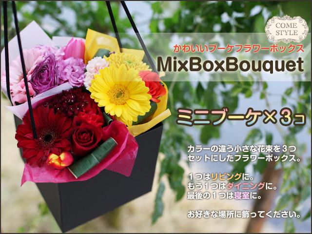 MixBoxBouquet(ミックスボックス花束)