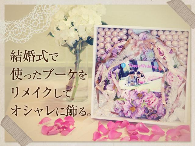 ブーケリメイク~結婚式で使ったブーケをかわいくリメイク
