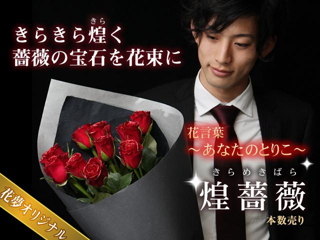 煌薔薇~きらめきばら~輝くバラの花束
