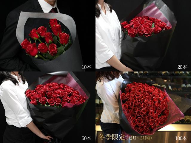 煌薔薇(赤バラの花束)10本20本50本100本見本