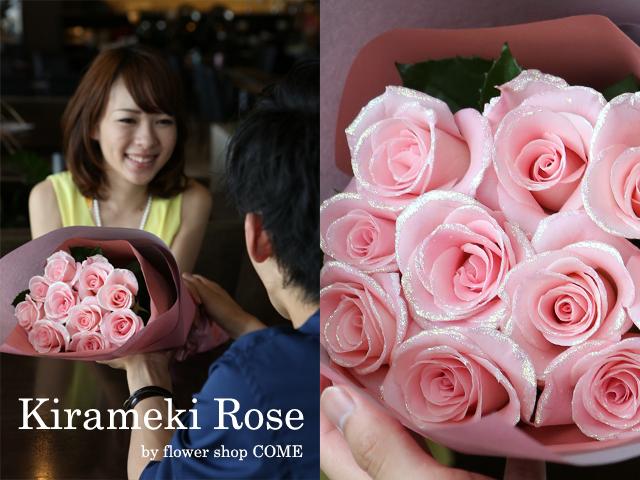 ピンクの煌薔薇~きらめきばら~輝くバラの花束