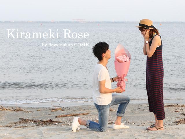 プロポーズ専用ピンクの煌薔薇~きらめきばら~輝くバラの花束