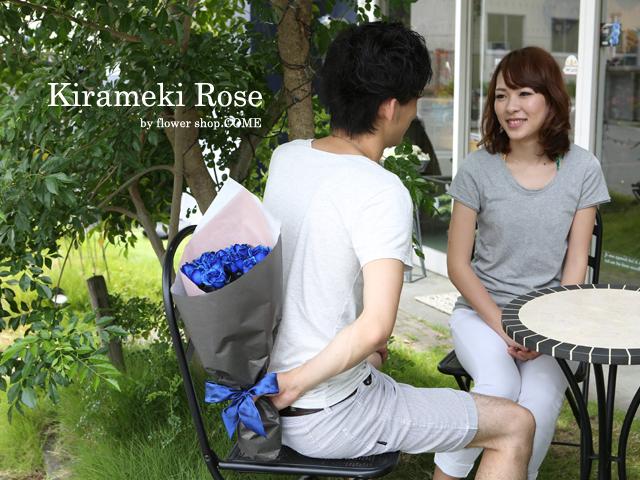 プロポーズ専用青い煌薔薇~きらめきばら~輝くバラの花束