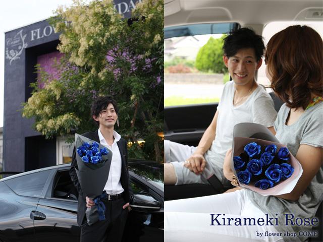青い煌薔薇~きらめきばら~輝くバラの花束