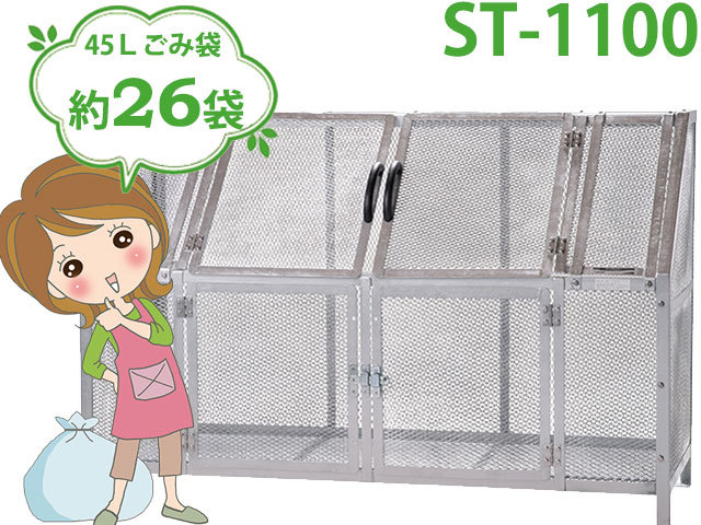 ksm-st1100