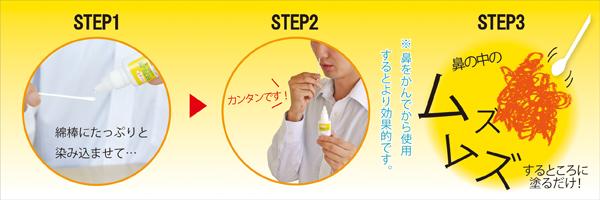 綿棒にたっぷり染み込ませて鼻の中にまんべんなく塗ります。