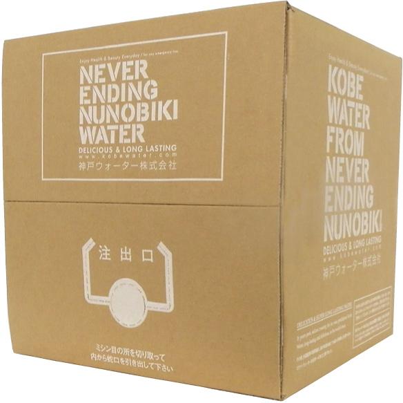 神戸ウォーター 布引の水 20L 定期購入用