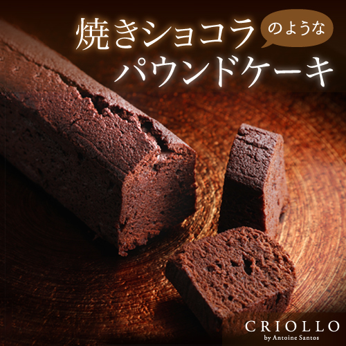【焼き菓子(チョコレートケーキ)】ケーク・ショコラ