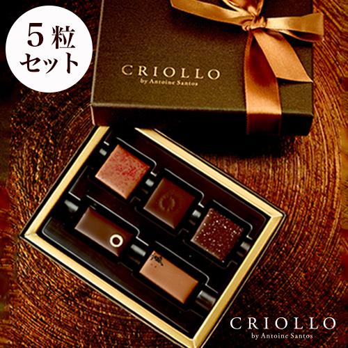 【チョコ】クリオロ・ビジュセット