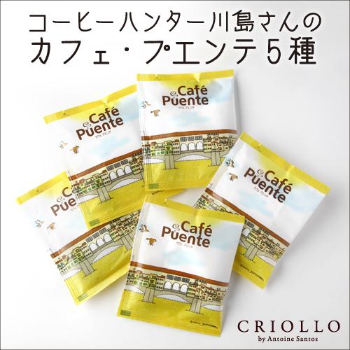 【ドリップコーヒー】カフェ プエンテ 5種類セット [COFFEE HUNTERS]