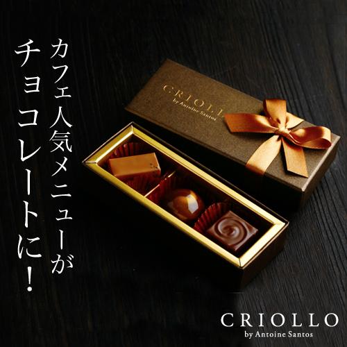 【チョコレート】クリオロ・カフェセット(ショコラ3個セット)