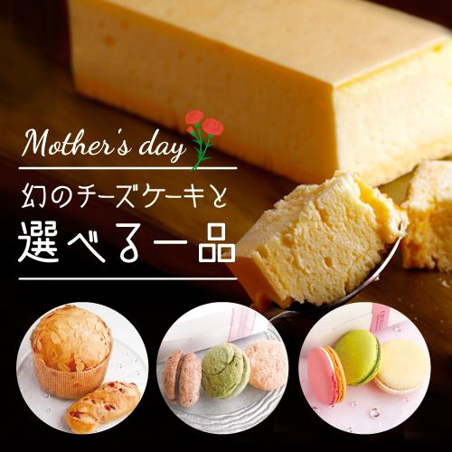 【母の日 チーズケーキ】幻のチーズケーキ+選べる1品 5月1日~配送開始!