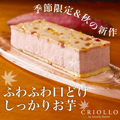 【チーズケーキ】芋ふわチーズケーキ(長方形)【冷凍便】