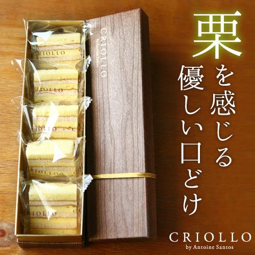 【焼き菓子(マロンバターサンド)】マロンサンド5個セット【冷凍便】