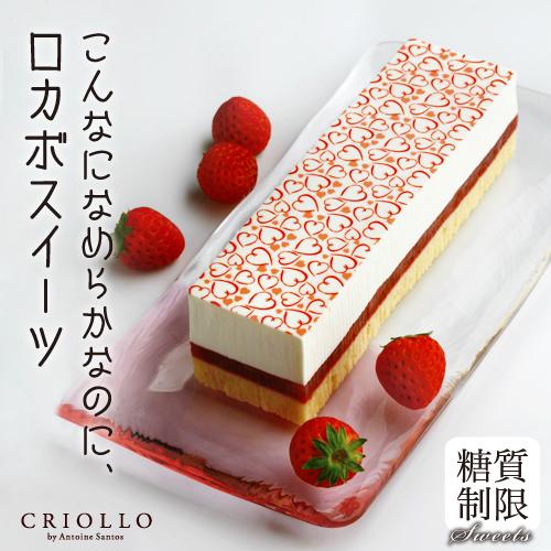 【糖質制限レアチーズケーキ】スリム・レアチーズフレーズ【冷凍便】