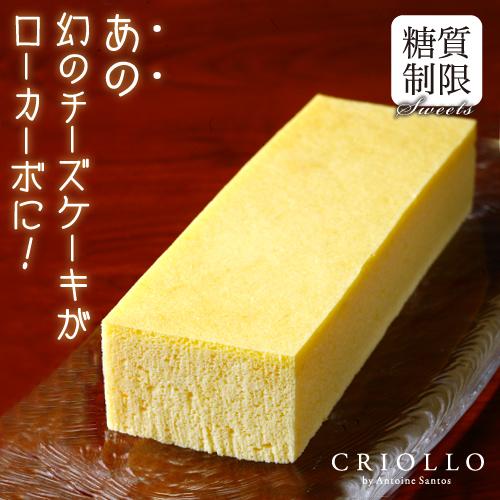 【ネットショップ限定】スリム・チーズケーキ【糖質制限・ロカボ】【冷凍便】