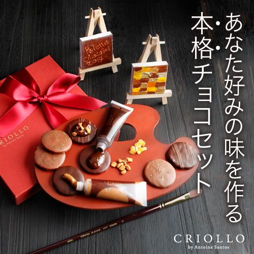 【チョコレート】パレット・ショコラ