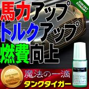 燃料活性触媒 タンクタイガー ガソリン車専用 PS-1(10cc×4本セット)