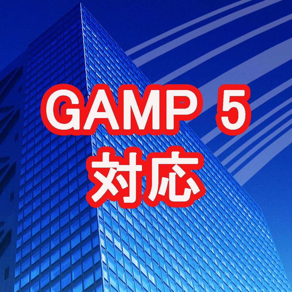 【GAMP 5対応】FDA、GAMP 5、ER/ES対応〜CSV対応ガイドライン