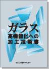 [書籍]   ガラス高機能化への加工技術書