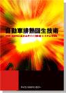 [書籍]  自動車排熱回生 デバイス開発・システム化技術