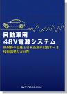 [書籍]   48Vシステム 欧州の思惑と日本の技術開発の方向性