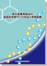 [書籍]   再生医療等製品の承認取得要件への対応と実務戦略