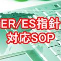 【ER/ES指針対応SOP】ER/ES対応ポリシー