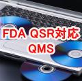 【FDA CFR 820 QSR対応】QSR適合チェックリスト