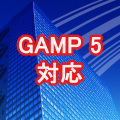 【GAMP 5対応】CSV対応ポリシー