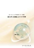 【イーラーニングBOOK19】「超入門」原薬輸入のリスク管理