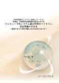 【厚労省新ガイドライン対応シリーズ1】コンピュータ化システム適正管理ガイドライン対応準備の手引き