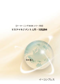 【イーラーニングBOOK15】リスクマネジメント入門・実践講座