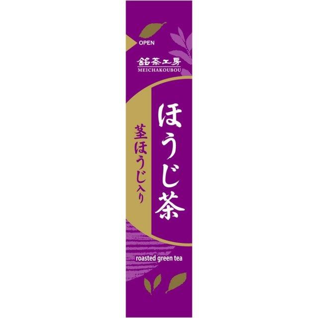 銘茶工房ほうじ茶スティック0.8g×250