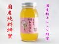 国産特上レンゲ蜂蜜(1000g)