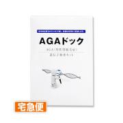 【宅急便】AGA(男性型脱毛症)遺伝子検査キット
