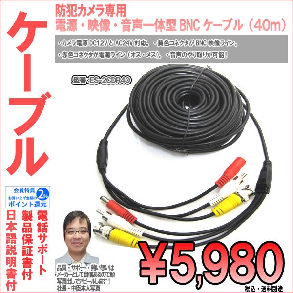 防犯カメラ・電源・映像・音声一体型ケーブル40m(ES-2CDR40)