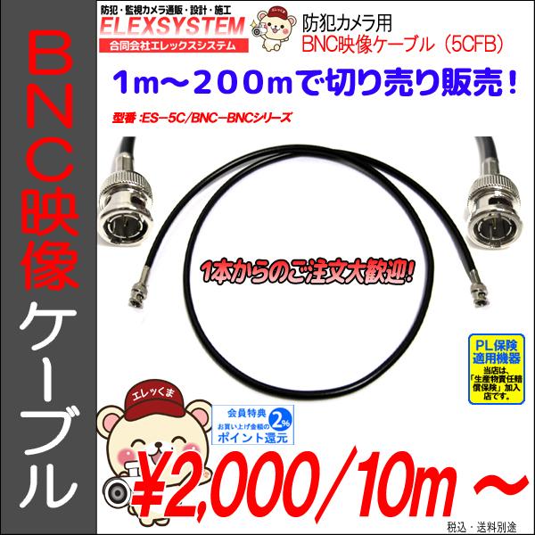 防犯カメラ・5C同軸ケーブル10〜200m|75オーム・5CFB使用|両端BNCコネクタ付|ES-5C/BNC-BNC