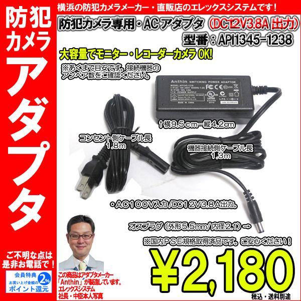 防犯カメラ専用/ACアダプタDC12V-3.8A出力|レコーダー・カメラ使用可■API1345-1238