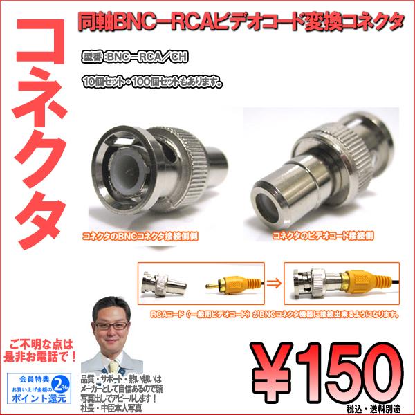 防犯カメラ・BNC−RCA(J/メス)変換コネクタ|1個150円(税込)〜10個・100個お得セット同時販売|BNC-RCA/CH